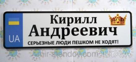 Именные номера на детскую коляску, электромобиль, велосипед, санки. Оригинальный. Бахмут (Артемовск), Донецкая область. фото 1