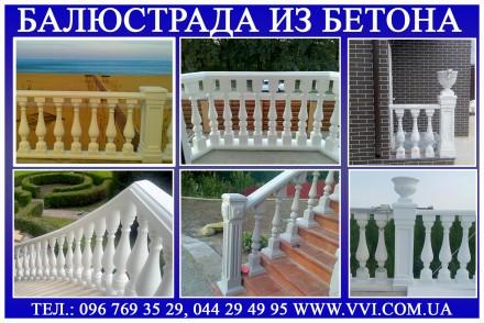 Балясины из бетона. Киево-Святошинский. фото 1