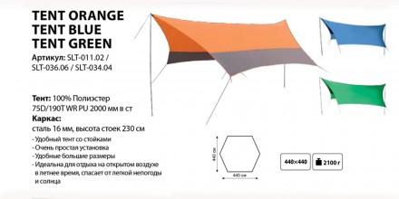 Тент Tramp Lite 440 x 440 см, Намет, Палатка. Дрогобыч. фото 1