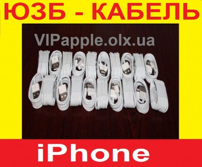 Юзб-кабель Айфон iPhone 4/4s/5/5s/5c/5se/6/6s/7 New. Хмельницкий. фото 1