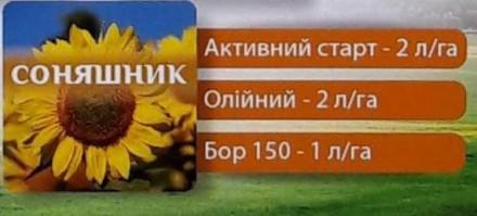 Схема Комплексного мікродобрива для соняшника. Киев. фото 1