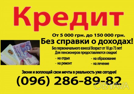 ? Кредит без справки о доходах! ? Днепр 1 ГРН - OBYAVA.ua™ №1833312.