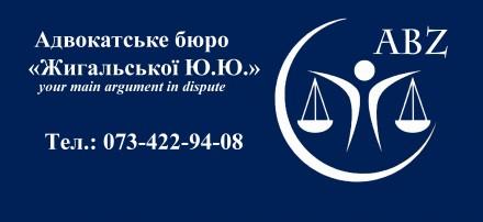 Адвокат Киев. Адвокатское бюро