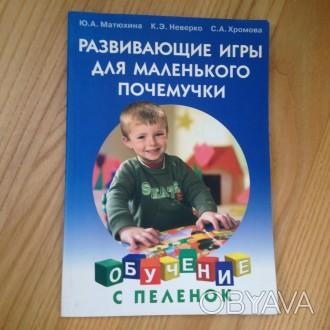Книга для маленького почемучки 147 страниц  Новая. Киев, Киевская область. фото 1