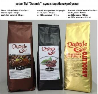 """ТМ """"Duende"""" - кофе на любой вкус, из разных стран мира, уже в Украине. Обжарка . Днепр, Днепропетровская область. фото 3"""