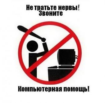 Ремонт компьютера, ремонт ПК, ремонт ноутбука, ремонт бытовой техники. Киев. фото 1