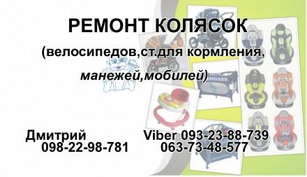 Ремонт детских колясок. Днепр. фото 1