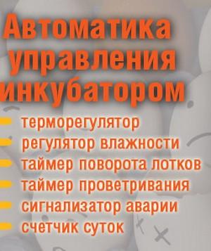 МЕЧТА-Pro – это универсальный многофункциональный прибор, разработанный для комп. Николаев, Николаевская область. фото 4