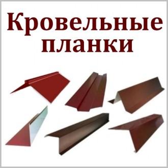 Кровельные Планки. Киево-Святошинский. фото 1