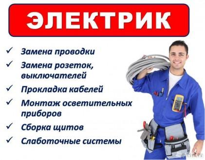 Услуги Электрика. Нежин. фото 1