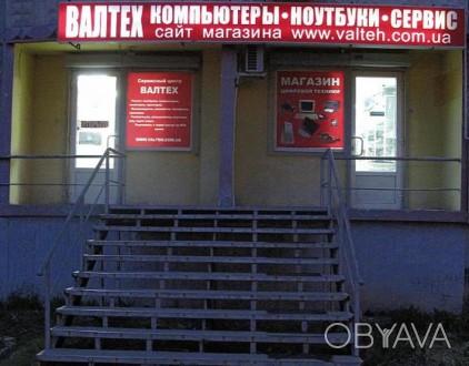 Сервисный центр Валтех. Ремонт цифровой техники в Харькове.