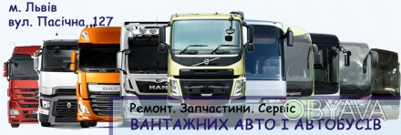 Предлагаю запчасти на складе под заказ к автобусам MAN Lion's Star, широкий сорт. Львов, Львовская область. фото 1