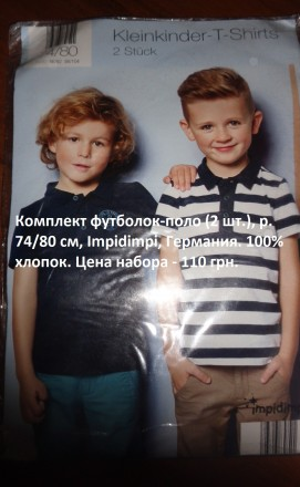 Комплект футболок-поло (2 шт.),  Impidimpi, Германия. Николаев. фото 1