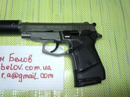 Пистолет Stalker 914 хорош во всех смыслах,крепкий надёжный,отходит 500 выстрело. Киев, Киевская область. фото 7