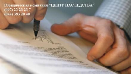 Юрист по наследству Киев Оболонь. Киев. фото 1