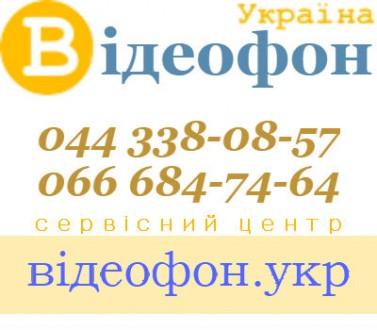 Ремонт домофонов в Киеве с выездом мастера. Киев. фото 1
