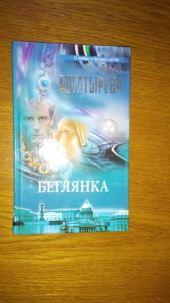 Книга Елены Богатыревой