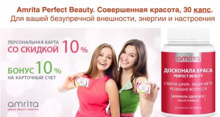 «Amrita Perfect Beauty. Идеальная красота».30 табл. Формула здоровья. Днепр. фото 1