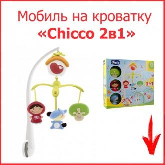 Продам Мобиль на кроватку Chicco 2в1. Харьков. фото 1