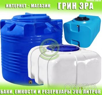 Предлагаем пластиковые емкости, баки, тару на 200 литров от магазина Грин Эра. Ф. Гадяч, Полтавская область. фото 1