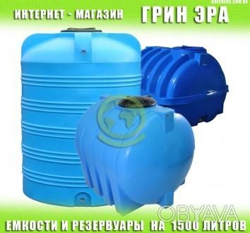 Предлагаем емкости, резервуары на 1500 литров от магазина Грин Эра. Форма: верти. Гадяч, Полтавская область. фото 1