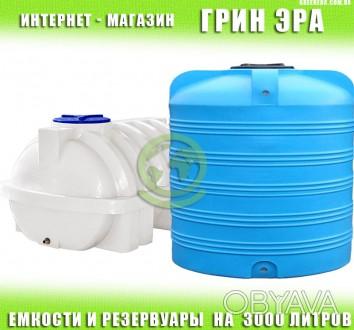 Реализуем резервуары на 3000 литров для хранения вертикальной формы и транспорти. Гадяч, Полтавская область. фото 1