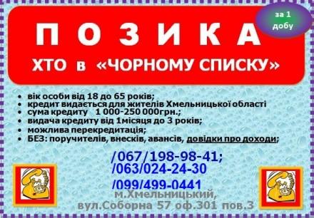 Кредит от инвестора  до 300000 (работаем с чёрным списком) до 3000 под расписку.. Хмельницький. фото 1