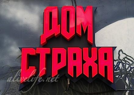 Лабиринт Страха - Дом Страха. Киев. фото 1