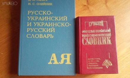 словари русско-украинский и франц-украинский. Чернигов. фото 1