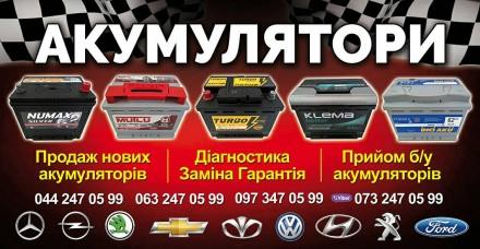 Аккумуляторы. Киев. фото 1