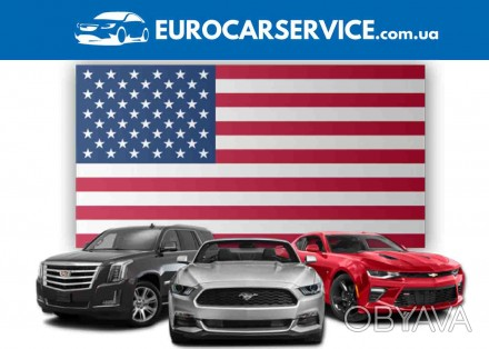 На сегодняшний день цены на автомобили на европейском и американсом рынке значит. Киев, Киевская область. фото 1
