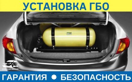 Установка ГБО, Любое авто. Любая сложность. Гарантия! Надежность!. Киев. фото 1
