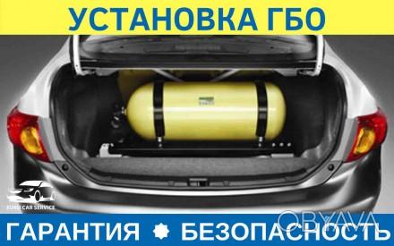 Полный бак за 650 грн!?!? Это реально! Установи ГБО! С каждым днём на дорогах н. Киев, Киевская область. фото 1