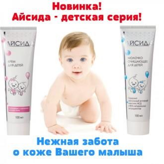 Айсида - молочко очищающее для детей, 100 мл. Киев. фото 1
