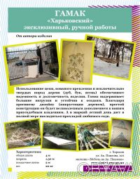 Гамак Харьковский ручной работы. Харків. фото 1