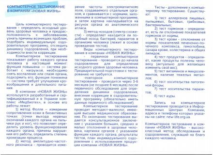 Высококлассная компьютерная диагностика всего организма на медицинском диагности. Кропивницкий, Кировоградская область. фото 3