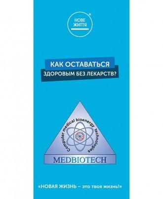 Диагностика всего организма и эффективное лечение.. Кропивницкий. фото 1