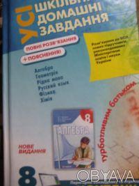 ГДЗ 8 клас. Чернигов. фото 1