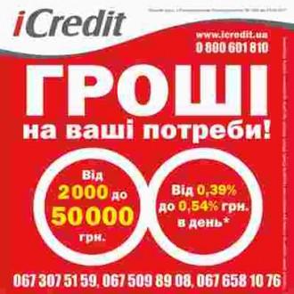 Кредиты наличными. Днепр. фото 1