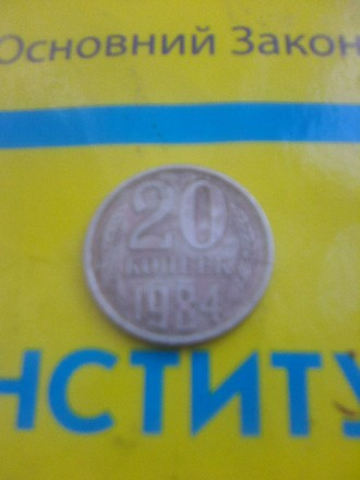 Продам редкую Монету 20 копеек. 1984 года. (ссср). В идеальном состоянии. Могу в. Шепетовка, Хмельницкая область. фото 5