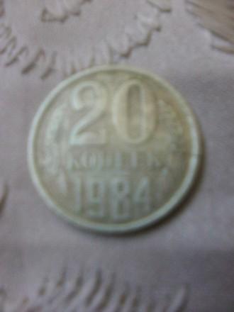 Продам редкую Монету 20 копеек. 1984 года. (ссср). В идеальном состоянии. Могу в. Шепетовка, Хмельницкая область. фото 3