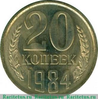 Продам редкую Монету 20 копеек. 1984 года. (ссср). В идеальном состоянии. Могу в. Шепетовка, Хмельницкая область. фото 2