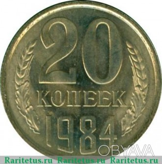Монета коллекционная 20 копеек 1984 года. (СССР).