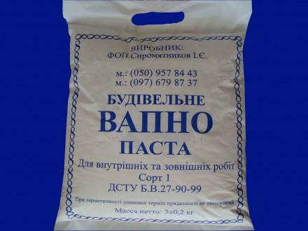 Известь гашеная пастообразная в пакете. Харьков. фото 1