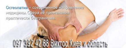 Киев, Киевская область  Врач-реабилитолог, остеопат, мануальный терапевт, кине. Киев, Киевская область. фото 3