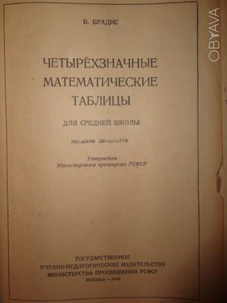 Четырехзначная математическая таблица В.М.Брадиса 1949 года. Мелитополь, Запорожская область. фото 3