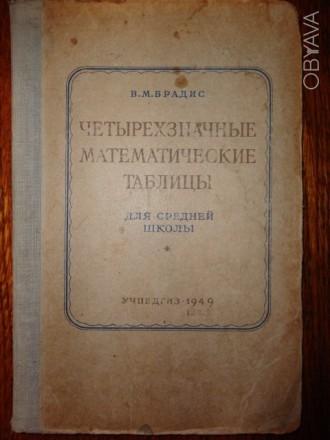Четырехзначная математическая таблица В.М.Брадиса 1949 года. Мелитополь, Запорожская область. фото 1