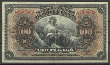 Продам  100 рублей России 1918 г.. Киев. фото 1