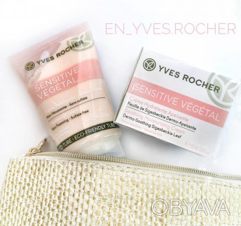 Крем Sensitive Végétal - Сенситив Вежеталь / Yves Rocher - Ив Роше