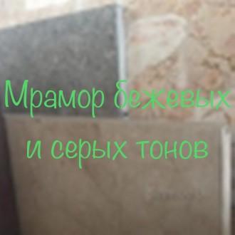 Бежевые мраморные слябы ! Мраморные слябы ! Красивые бежевые оттенки Крема Морф. Киев, Киевская область. фото 3